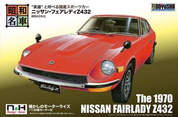 昭和の名車シリーズ No.1 ニッサン・フェアレディZ432 プラモデル[童友社]《04月予約》