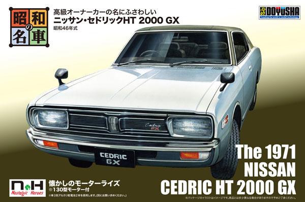 昭和の名車シリーズ No.2 ニッサン・セドリックHT 2000 GX プラモデル[童友社]《04月予約》