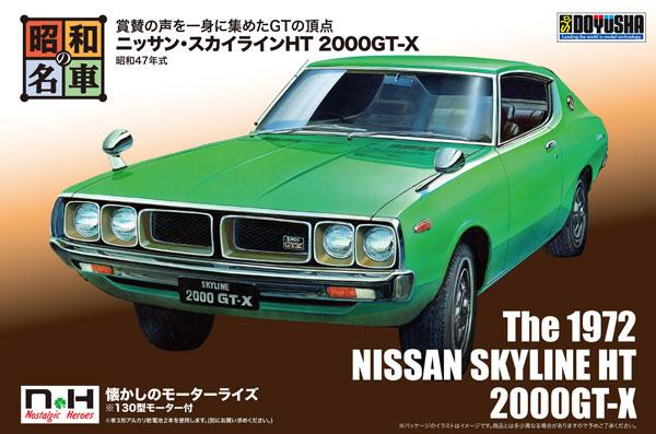 昭和の名車シリーズ No.4 ニッサン・スカイラインHT 2000GT-X プラモデル[童友社]《04月予約》