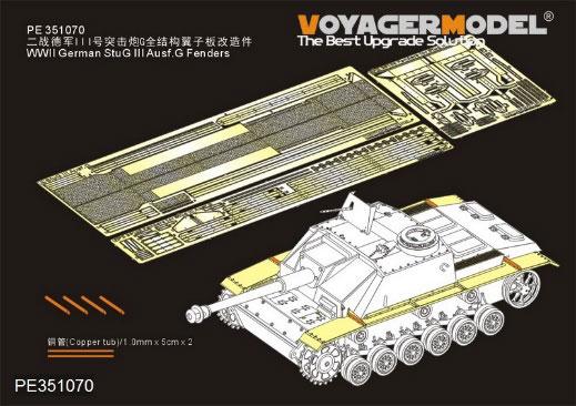 1/35 WWII 独 ドイツ陸軍III号突撃砲G型用フェンダー(各社対応)[ボイジャーモデル]《在庫切れ》