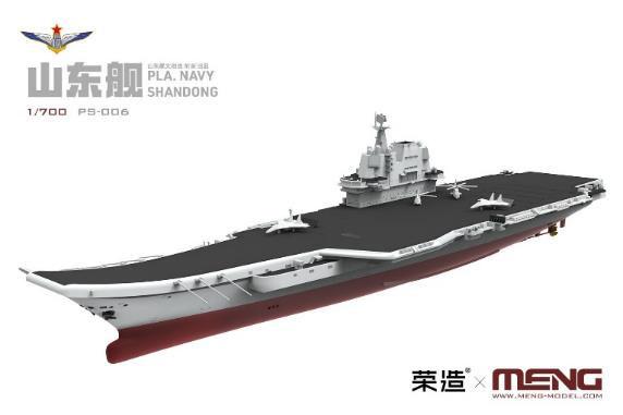 1/700 中国海軍空母艦 山東 プラモデル[MENG Model]《発売済・在庫品》