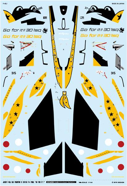 アシタのデカール 1/144 航空自衛隊 F-4EJ改 ファントムII301SQ F-4ファイナル「GO for it!」[MYK DESIGN]《在庫切れ》