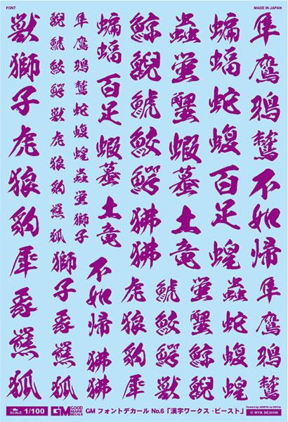 アシタのデカール 1/100 GMフォントデカールNo.6「漢字ワークス・ビースト」パープル[MYK DESIGN]《在庫切れ》