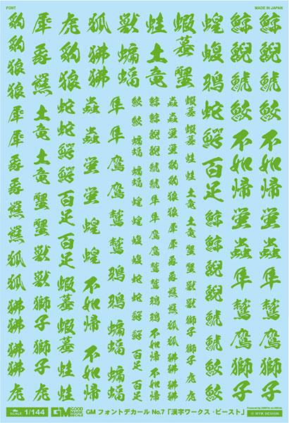 アシタのデカール 1/144 GMフォントデカールNo.7「漢字ワークス・ビースト」エナジーグリーン[MYK DESIGN]《在庫切れ》