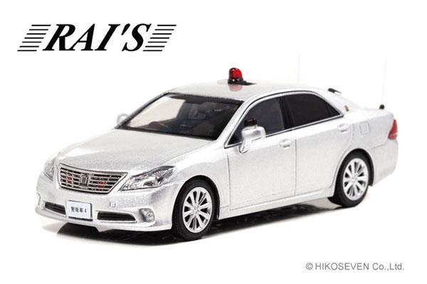 1/43 トヨタ クラウン (GRS202) 2014 警視庁警備部警衛課警衛車両 (銀)[RAI'S]《05月予約》