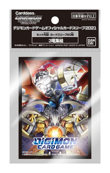 デジモンカードゲーム オフィシャルカードスリーブ2021 3竜集結 パック[バンダイ]《在庫切れ》