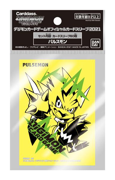 デジモンカードゲーム オフィシャルカードスリーブ2021 パルスモン パック[バンダイ]《発売済・在庫品》