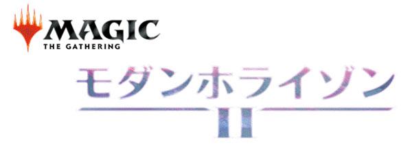 マジック:ザ・ギャザリング モダンホライゾン2 セット・ブースター 英語版 30パック入りBOX[Wizards of the Coast]【送料無料】《在庫切れ》