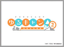 きゃらスリーブコレクション マットシリーズ ゆるキャン△ Season2 ロゴ(No.MT1049) パック[ムービック]《06月予約》