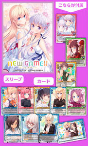 きゃらスリーブコレクションデラックス NEW GAME!! Part.1 (No.DX052) パック[ムービック]《06月予約》