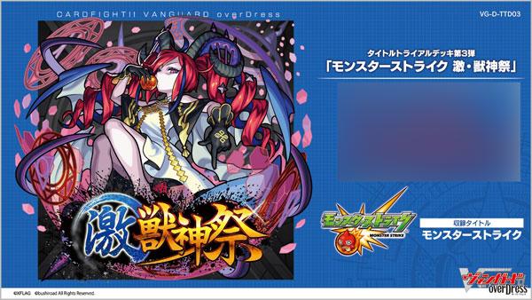 カードファイト!! ヴァンガード overDress タイトルトライアルデッキ第3弾 モンスターストライク 激・獣神祭 BOX[ブシロード]《発売済・在庫品》