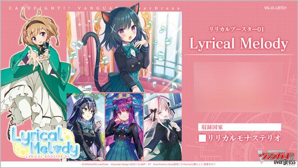 【特典】カードファイト!! ヴァンガード overDress リリカルブースター第1弾 Lyrical Melody 16パック入りBOX[ブシロード]《08月予約》