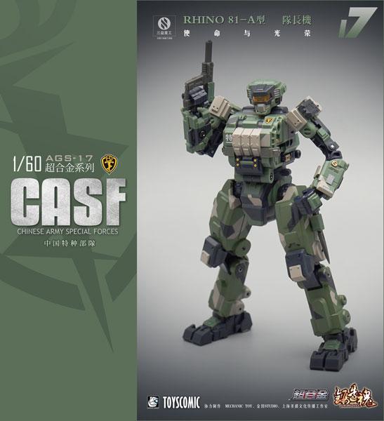 鍛造魂(FORGING SOUL)シリーズ AGS-17 CASF RHINO 81-A 陸戦型 隊長機[MECHANIC TOYS]《07月仮予約》