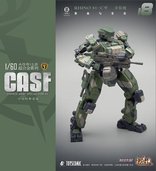 鍛造魂(FORGING SOUL)シリーズ AGS-18 CASF RHINO 81-C 陸戦型 重装備仕様[MECHANIC TOYS]《07月仮予約》
