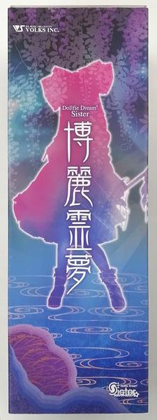 ドルフィードリームシスター 東方プロジェクト 博麗霊夢 (ボークスショールーム、天使のすみか等限定)
