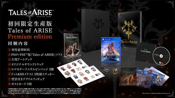 【特典】PS4 Tales of ARISE Premium edition[バンダイナムコ]《09月予約》