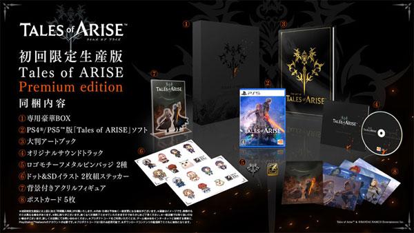 【特典】PS5 Tales of ARISE Premium edition[バンダイナムコ]《09月予約》