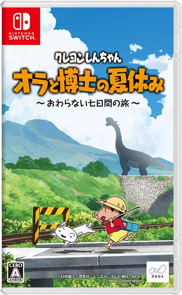 【特典】Nintendo Switch クレヨンしんちゃん『オラと博士の夏休み』~おわらない七日間の旅~[ネオス]《07月予約》