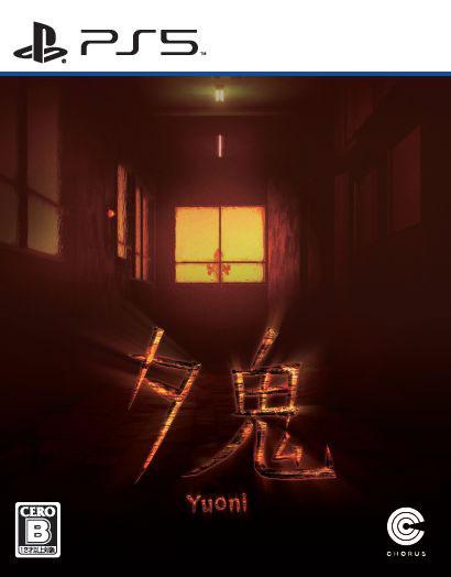 PS5 夕鬼 -Yuoni-[コーラス・ワールドワイド]《08月予約》