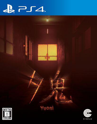 PS4 夕鬼 -Yuoni-[コーラス・ワールドワイド]《08月予約》