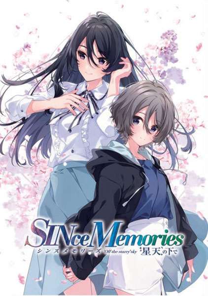 Nintendo Switch シンスメモリーズ 星天の下で 限定版[MAGES.]【送料無料】《09月予約》