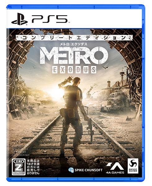 PS5 メトロ エクソダス コンプリートエディション[スパイク・チュンソフト]《発売済・在庫品》