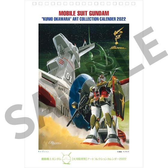 機動戦士ガンダム 大河原邦男 アートコレクションカレンダー2022[ハピネット]《09月予約》