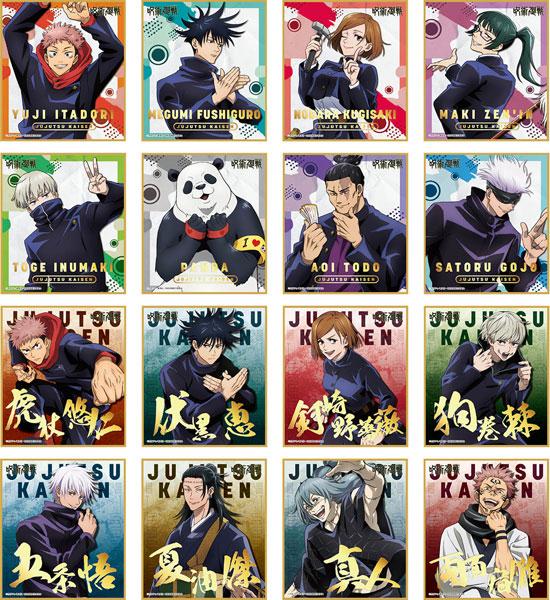 呪術廻戦 ビジュアル色紙コレクション 16個入りBOX[エンスカイ]《発売済・在庫品》
