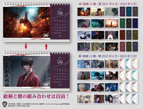 るろうに剣心 最終章 セパレート卓上カレンダー 2021年6月~2023年5月[エンスカイ]《在庫切れ》