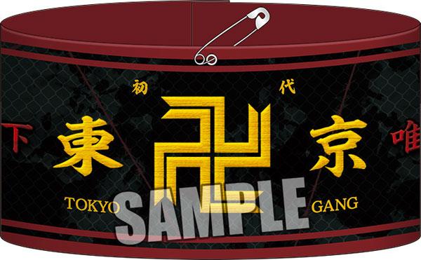東京リベンジャーズ 刺繍腕章「東京卍會」[ブロッコリー]《08月予約》