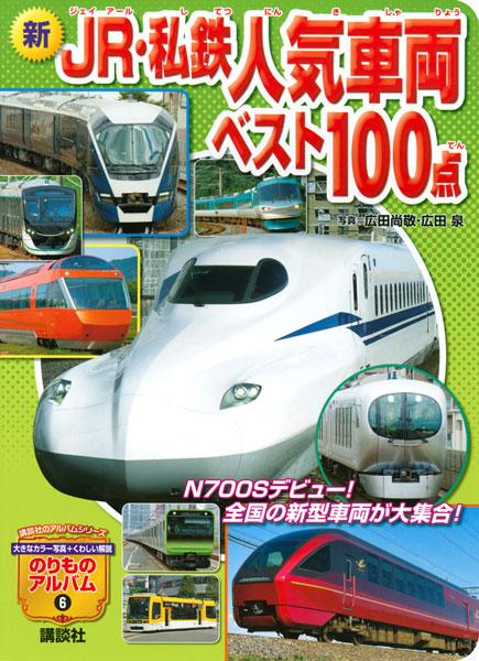 新 JR・私鉄人気車両ベスト100点 (書籍)[講談社]《在庫切れ》