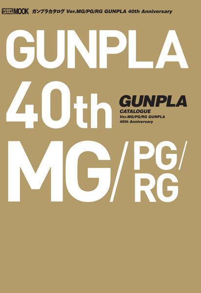 ガンプラカタログ Ver.MG/PG/RG GUNPLA 40th Anniversary (書籍)[ホビージャパン]《在庫切れ》