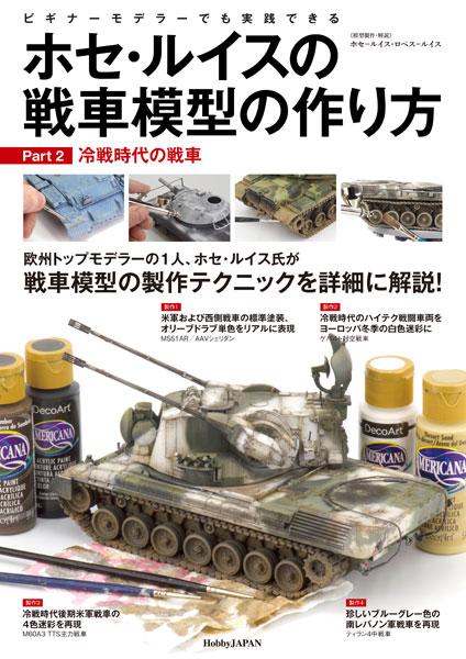 ホセ・ルイスの戦車模型の作り方 Part2:冷戦時代の戦車 (書籍)[ホビージャパン]《在庫切れ》