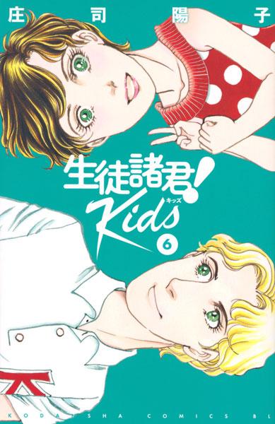 生徒諸君! Kids(6) (書籍)[講談社]《発売済・在庫品》