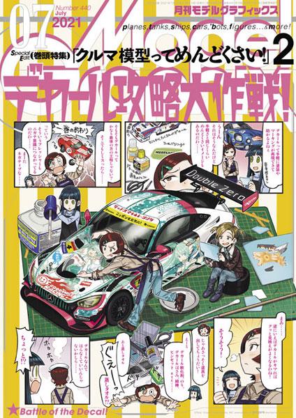 モデルグラフィックス 2021年07月号 (書籍)[大日本絵画]《在庫切れ》