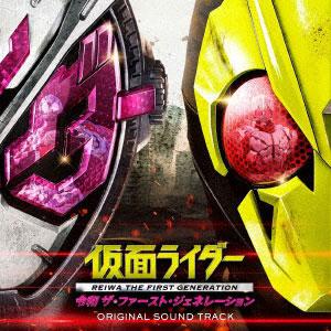 CD 仮面ライダー 令和 ザ・ファースト・ジェネレーション オリジナルサウンドトラック[エイベックス]《在庫切れ》