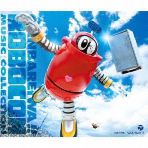 CD 「がんばれいわ!!ロボコン」ミュージック・コレクション[コロムビア]《在庫切れ》