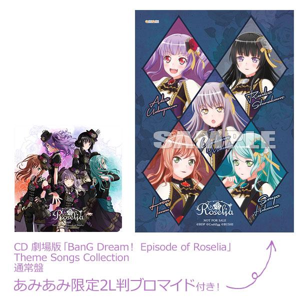 【あみあみ限定特典】CD 劇場版「BanG Dream! Episode of Roselia」Theme Songs Collection 通常盤[ブシロードミュージック]《在庫切れ》