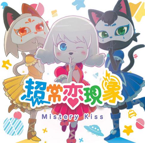 CD ミステリーキッス / 超常恋現象[ポニーキャニオン]《06月予約》