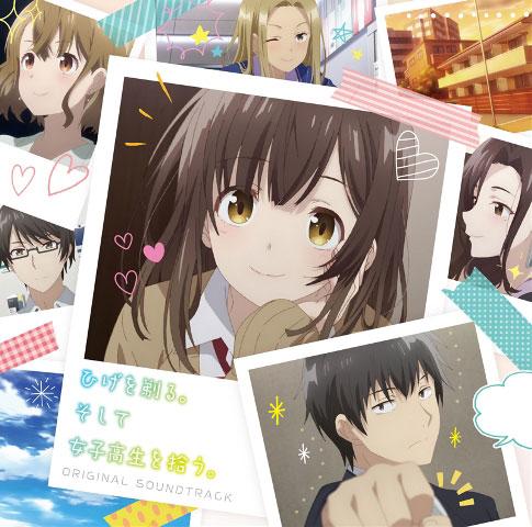 CD TVアニメ「ひげを剃る。そして女子高生を拾う。」オリジナルサウンドトラック[ポニーキャニオン]《06月予約》