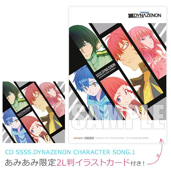 【あみあみ限定特典】CD SSSS.DYNAZENON CHARACTER SONG.1[ポニーキャニオン]《07月予約》