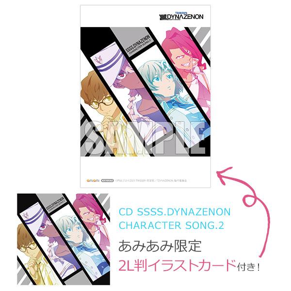 【あみあみ限定特典】CD SSSS.DYNAZENON CHARACTER SONG.2[ポニーキャニオン]《07月予約》