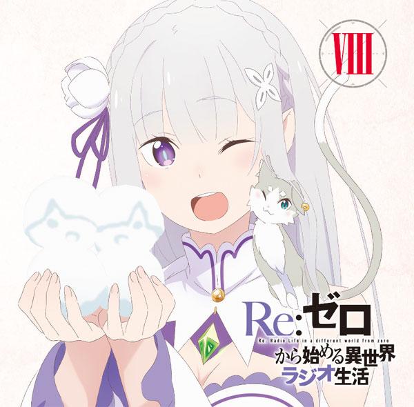 CD ラジオCD「Re:ゼロから始める異世界ラジオ生活」Vol.8 / 高橋李依[タブリエ・コミュニケーションズ]《05月予約》