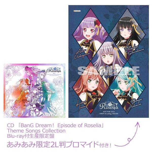 【あみあみ限定特典】CD 「BanG Dream! Episode of Roselia」Theme Songs Collection Blu-ray付生産限定盤[ブシロードミュージック]《06月予約》