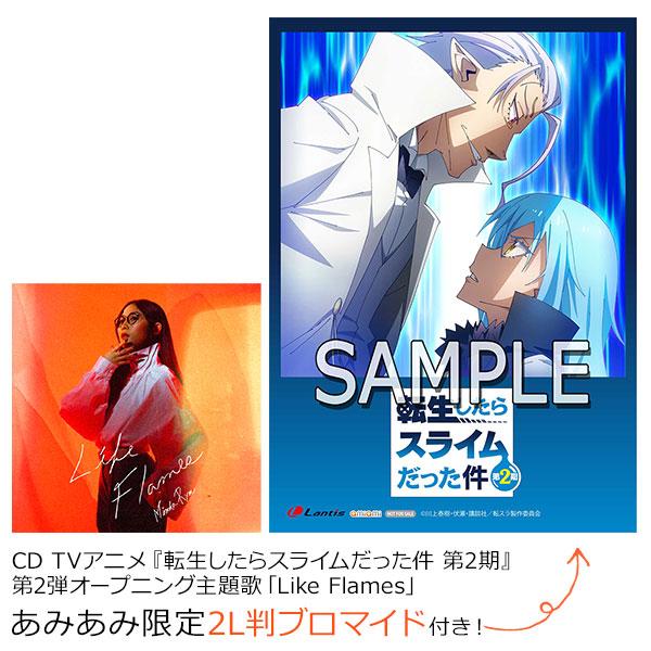 【あみあみ限定特典】CD TVアニメ『転生したらスライムだった件 第2期』第2弾オープニング主題歌「Like Flames」[ランティス]《08月予約》