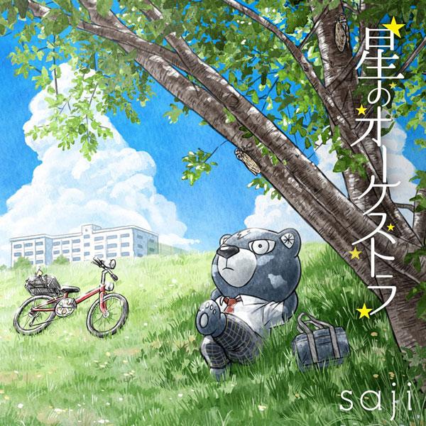 CD saji / 星のオーケストラ (TVアニメ「かげきしょうじょ!!」オープニングテーマ)[キングレコード]《在庫切れ》