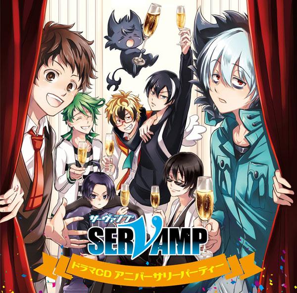 CD ドラマCD「SERVAMP-サーヴァンプ-」アニバーサリーパーティー 通常版[フロンティアワークス]《09月予約》