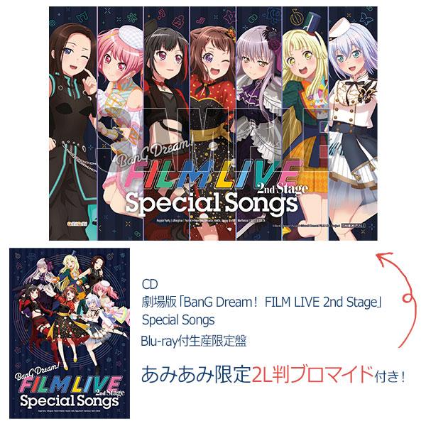 【あみあみ限定特典】CD 劇場版「BanG Dream! FILM LIVE 2nd Stage」Special Songs Blu-ray付生産限定盤[ブシロードミュージック]《08月予約》
