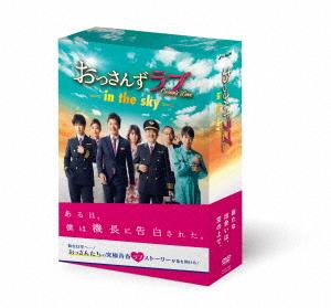【特典】DVD おっさんずラブ-in the sky- DVD-BOX[テレビ朝日]【送料無料】《在庫切れ》