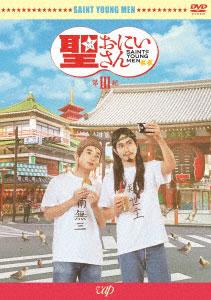 DVD 劇場版「聖☆おにいさん 第III紀」[バップ]《在庫切れ》